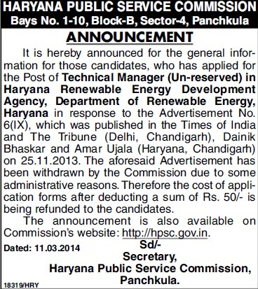 Technical Manager (Haryana Public Service Commission (HPSC))