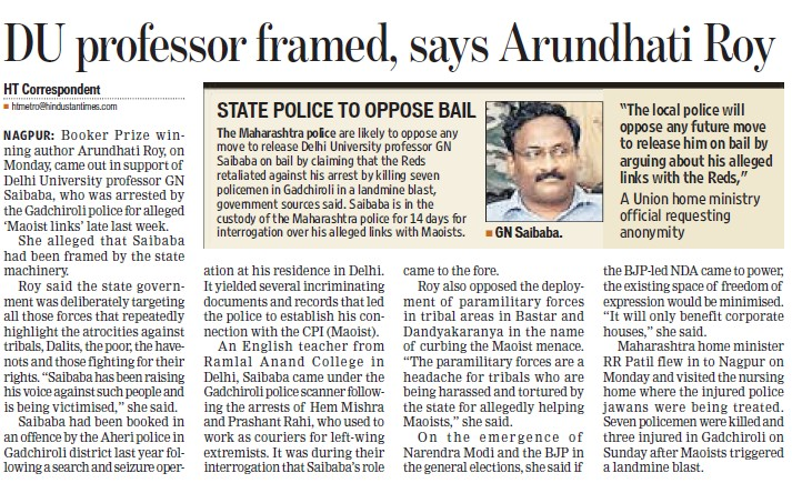 Professor GN Saibaba framed, Arundhati Roy (Delhi University)