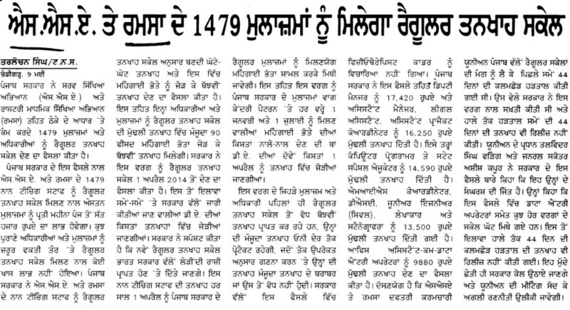 1479 employees will get regular income (SSA RMSA CSS Teachers Union Punjab)