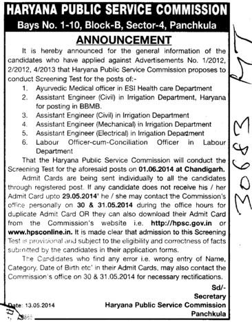 Ayurvedic Medical Officer (Haryana Public Service Commission (HPSC))
