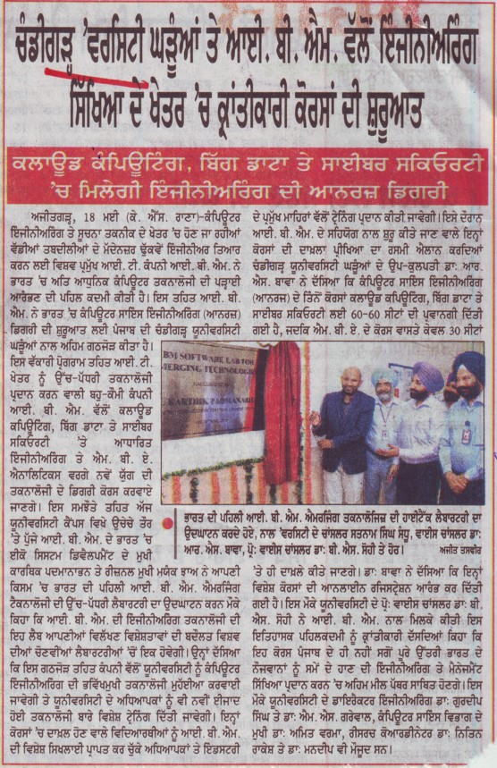 Revolutionary coursees started (Chandigarh University)