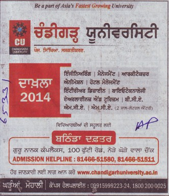 Engineering, MBA and BCA admissions started (Chandigarh University)