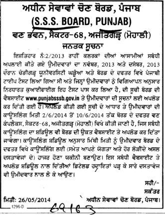 List of qualified students in Punjabi type test (Punjab Subordinate Services Selection Board (PSSSB))