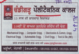 B Tech in Automobile Engg and Tool (Chandigarh Polytechnic College)
