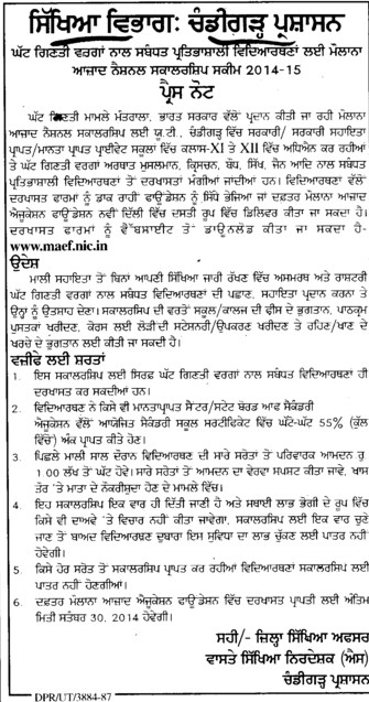 Press note for 11th and 12th classes (Education Department Chandigarh Administration)