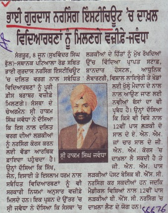 Scholarship to students whoz get admission (Bhai Gurdas Institute of Nursing)
