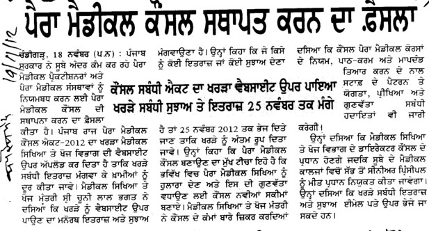 Para medical council sathapit karn da faisla (Punjab State Para Medical Council)