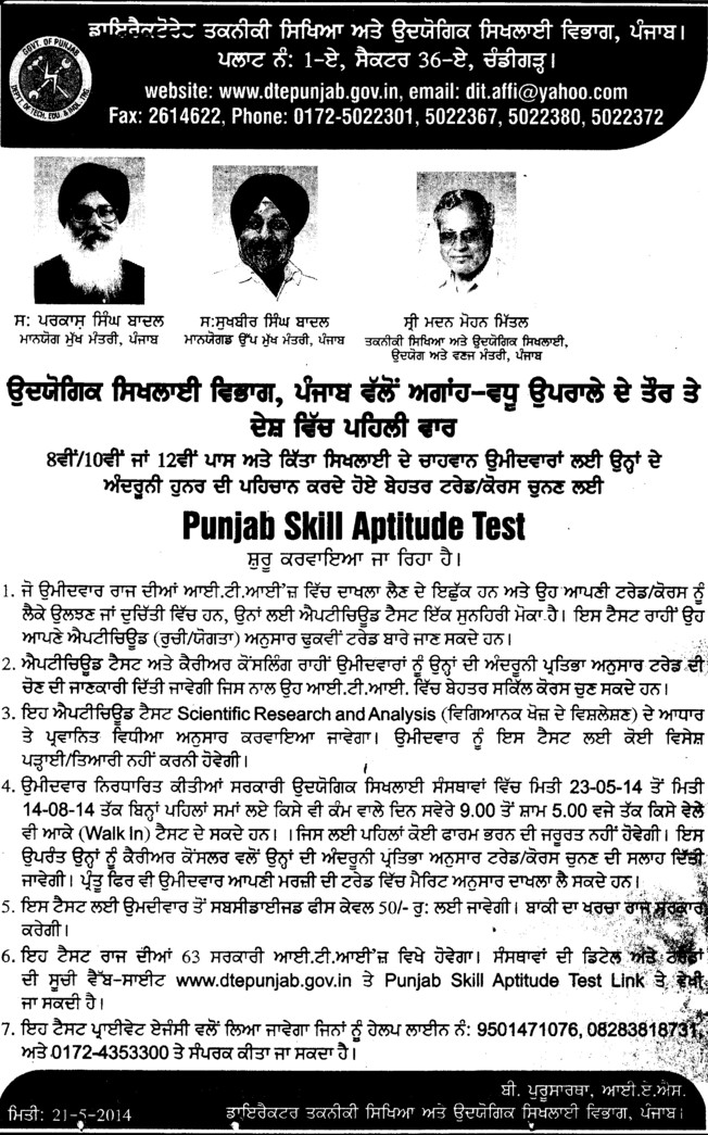 Punjab Skill Aptitude test held (Punjab State Board of Technical Education (PSBTE) and Industrial Training)