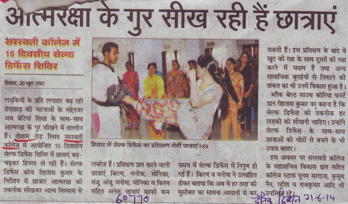 Students ne sikhe atamraksha ke gur (Sarswati College of Education)