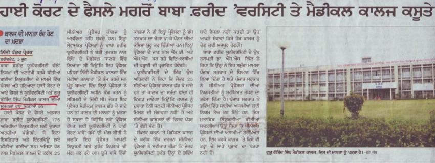 College feeling unconcious after HC decision (Guru Gobind Singh Medical College)