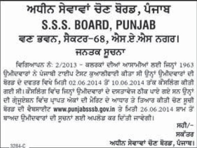 Counselling for Punjabi type test qualified candidates (Punjab Subordinate Services Selection Board (PSSSB))