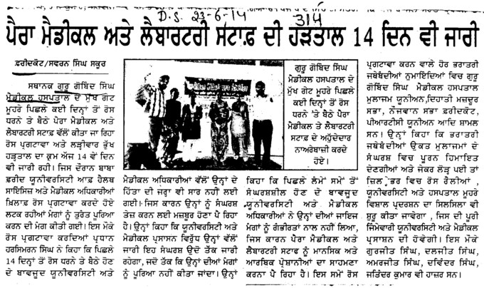 Laboratory staff strike continue (Guru Gobind Singh Medical College)