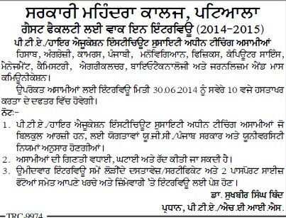 PTA teachers required (Government Mohindra College)