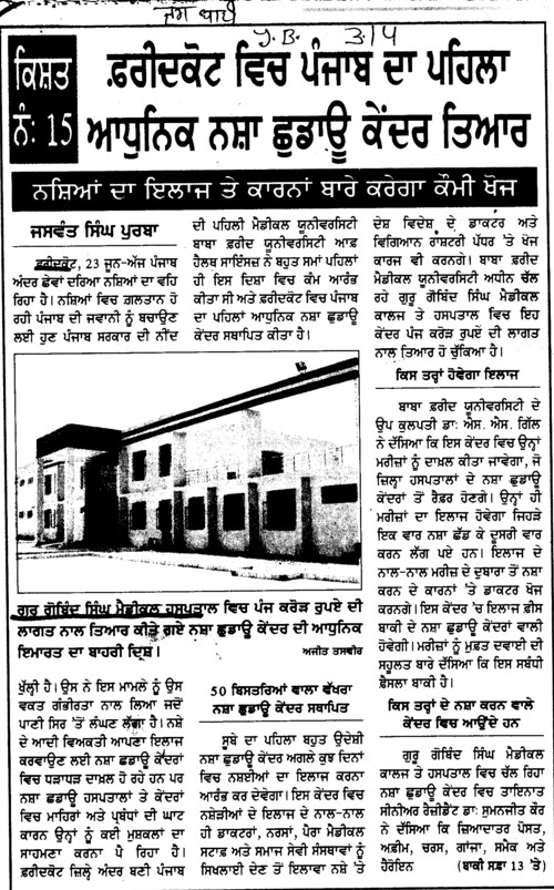 Advanced first drug de addiction centre ready (Guru Gobind Singh Medical College)