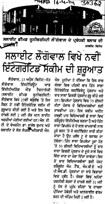 Integrated Scheme starts (Sant Longowal Institute of Engineering and Technology SLIET)
