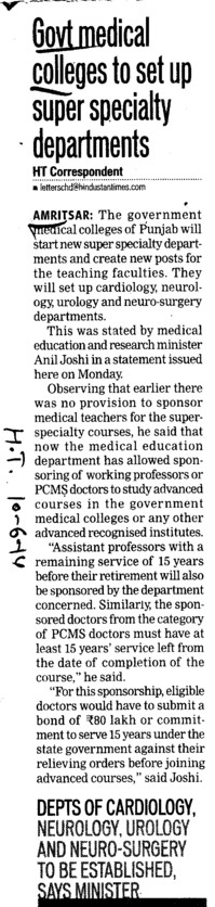Govt Medical Colleges to set up super speciality departments (Government Medical College)
