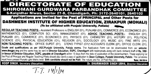 Asstt Professor in English (PESCO Vocational Training Institute)