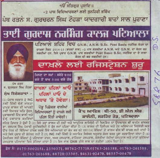 GNM and ANM courses (Bhai Gurdas Institute of Nursing)
