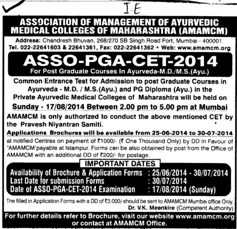 Asso PGA CET 2014 (Association of Management of Ayurvedic Medical Colleges of Maharashtra (AMAMCM))