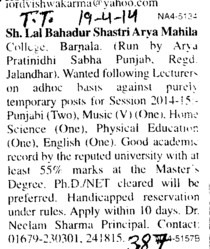 Lecturer on adhoc basis (LBS Arya Mahila College)