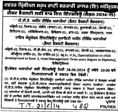 SR Government College for Women Amritsar Punjab
