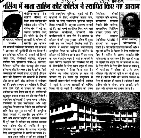 MSKC made records (Mata Sahib Kaur College of Nursing)