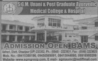 Contact detail of SGM Ayurvedic College (SGM Ayurvedic and Unani Medical College)