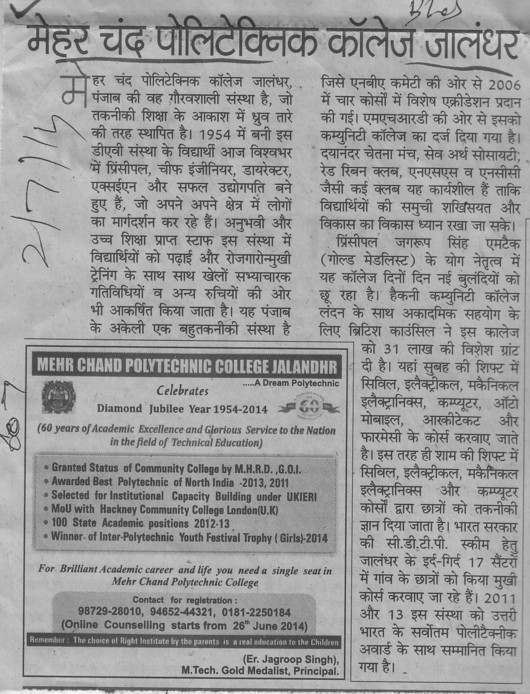 Diamond Jubliee year celebrated (Mehr Chand Polytechnic College)
