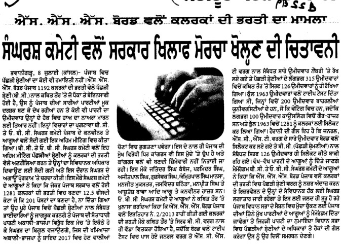 Controversy on clerk posts (Punjab Subordinate Services Selection Board (PSSSB))