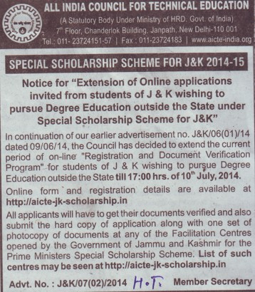 Special Scholarship scheme 2014 (All India Council for Technical Education (AICTE))