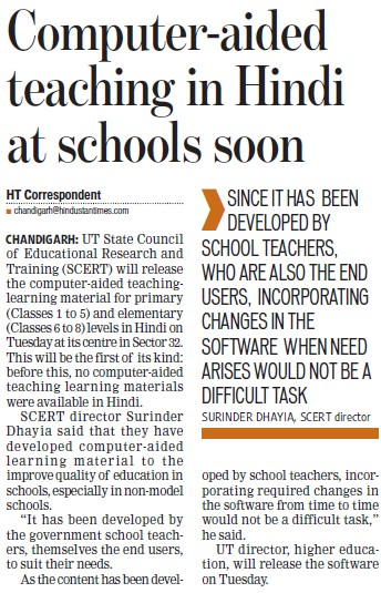 Computer aided teaching in Hindi at Schools soon (SCERT Punjab)