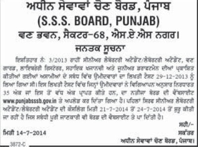 Sr Lab Attendant and Junior Draftsman result declared (Punjab Subordinate Services Selection Board (PSSSB))