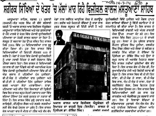 College shines in Physical Education courses (Akal College of Physical Education)