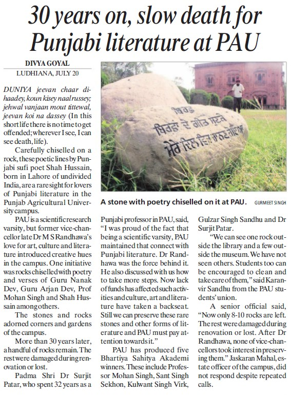 Slow death for Punjabi literature at PAU (Punjab Agricultural University PAU)