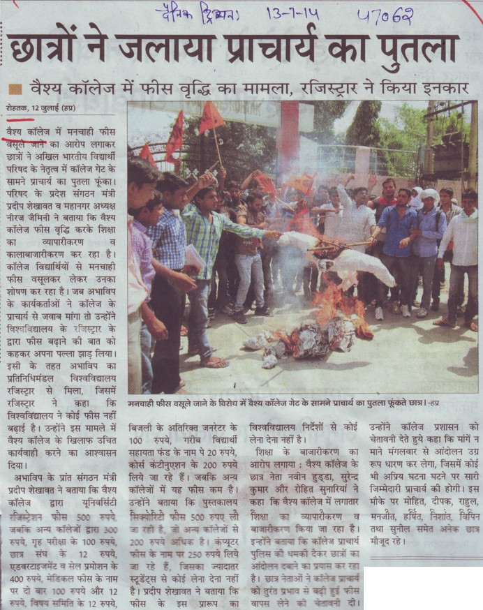 Students burnt Principal statue (Vaish College)