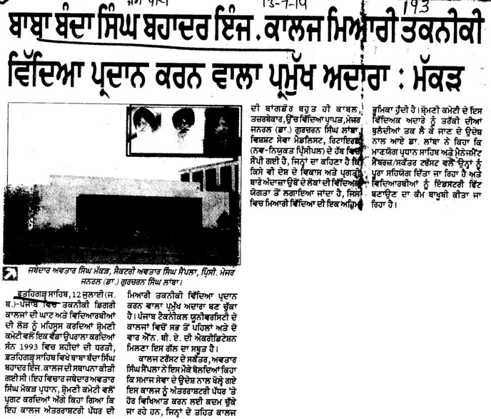 College getting top in Technical Education (Baba Banda Singh Bahadur Engineering College (BBSBEC))