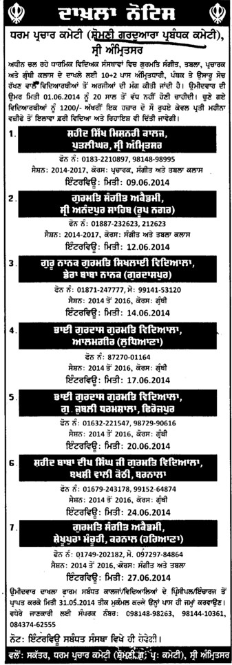 Admission notice for 12th pass students (Shiromani Gurdwara Parbandhak Committee (SGPC))