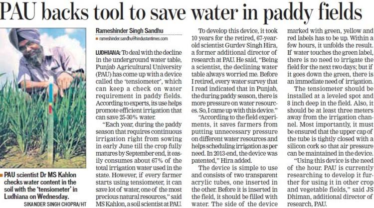 PAU backs tool to save water in paddy fields (Punjab Agricultural University PAU)