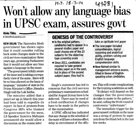 Wont allow any language bias in UPSC exam (Union Public Service Commission (UPSC))