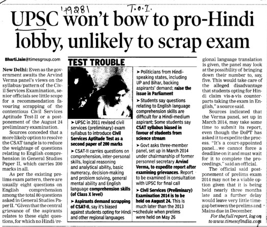 UPSC wont bow to pro Hindi lobby (Union Public Service Commission (UPSC))