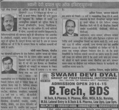 B Tech and BDS course (Swami Devi Dyal Group of Professional Institutes)