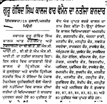 Students shines in BBA and MSc results (Guru Gobind Singh College of Management and Technology)