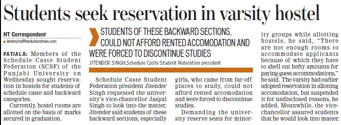 Students seeks reservation in varsity hostel (Punjabi University)