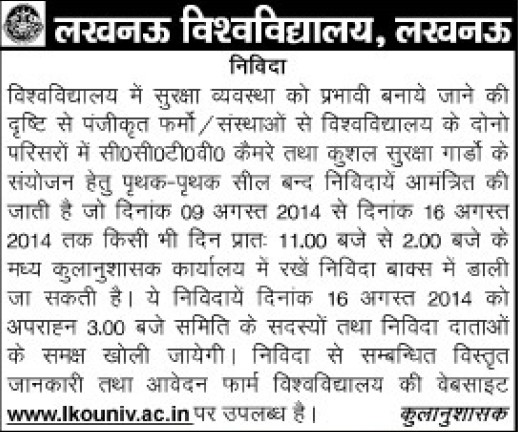 Supply of CCTV cameras (Lucknow University)