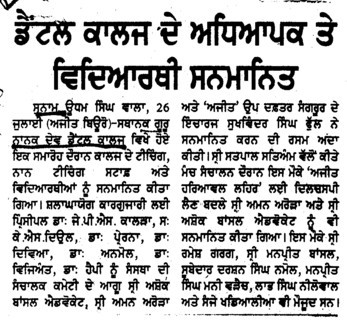 Teachers and Students of dental colleges honoured (Guru Nanak Dev Dental College)