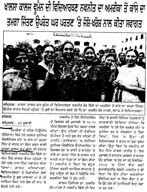 Students won medal in sports (Khalsa College for Women)