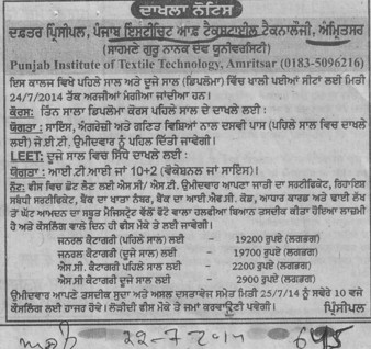 Diploma in Science and English (Punjab Institute of Textile Technology)