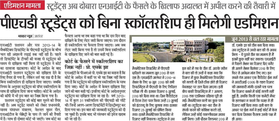 PhD students will get admission without scholarship (Dr BR Ambedkar National Institute of Technology (NIT))