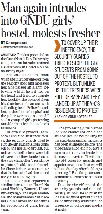 Man again intrudes into GNDU girls hostel, molests fresher (Guru Nanak Dev University (GNDU))