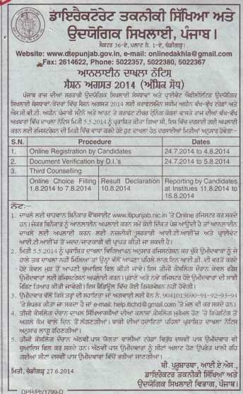 Admission in ITI Courses (Directorate of Technical Education and Industrial Training Punjab)